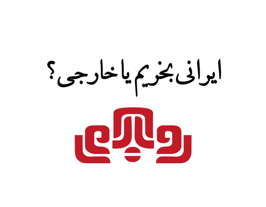 ایرانی بخریم یا خارجی؟