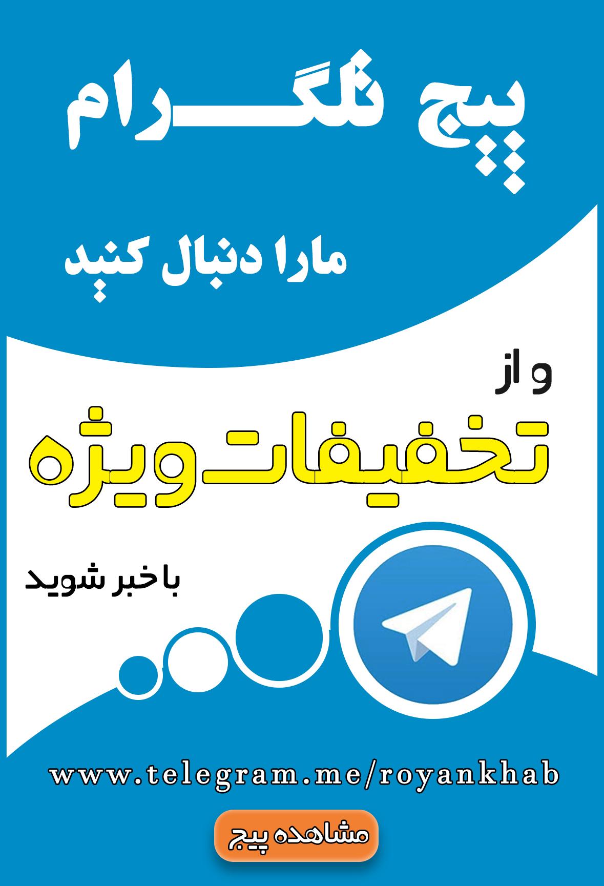 تلگرام رویان خواب