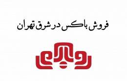 فروش باکس در شرق تهران